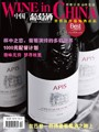 Benevento sul magazine Wine in China